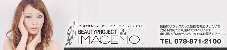 シェアサロン 神戸 格安エステ  ビューティー プロジェクト イマジモ